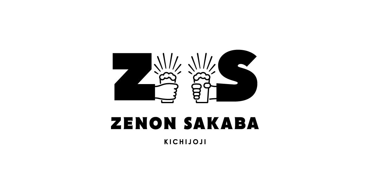 吉祥寺 ZENON SAKABA | ゼノンサカバ